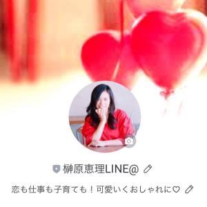 榊原恵理 公式 LINE ♡♡♡
