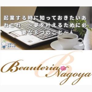 【満席→増席♡】2/7(日) 夢を叶えるための第一歩♡ 起業セミナー