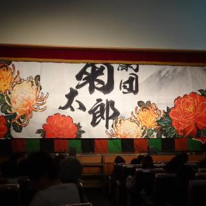 ▩ 日本のてっぺん目指す令和の劇団 劇団菊太郎  奈良弁天座   2020/01/09