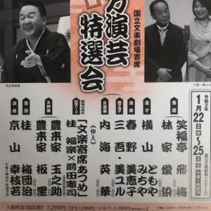 ■ 第105回上方演芸特選会  国立文楽劇場中ホール  2020.01.22