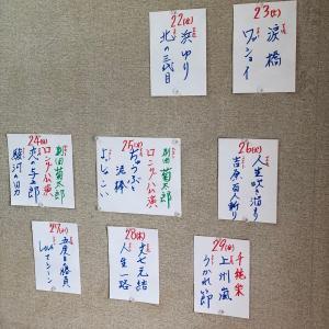 ▩ 兄弟座長の熱演で泣きの芝居  劇団春駒  梅南座   2020/05/22