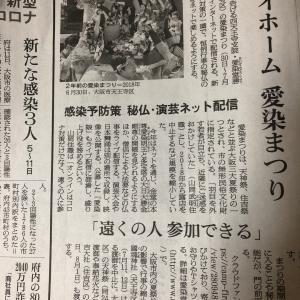 ▩ 新聞記事の裏読み  6月 ⑥
