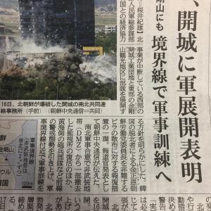 ▩ 新聞記事の裏読み  6月  ⑨