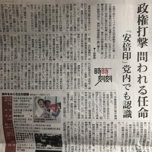 ▩ 新聞記事の裏読み   6月  ⑩