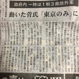 □ 新聞記事の裏読み  7月  ⑩