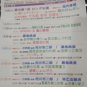 ■ 関西の劇場  張り出し速報  2