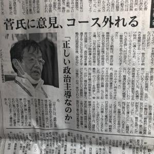▩ 新聞記事の裏読み 9月 ⑦