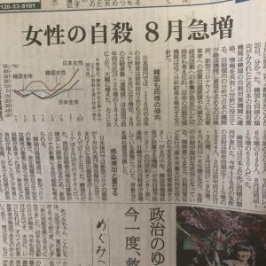 ▩ 新聞記事の裏読み 9月 ⑨