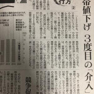 ▩ 新聞記事の裏読み 9月 ⑩