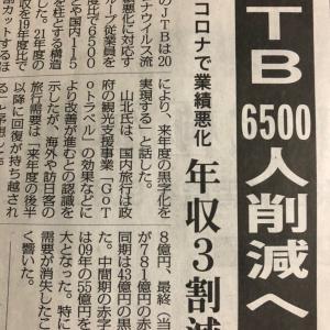 ▩ 2020.11 新聞詠み ⑤