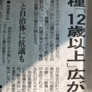 ▩ 2021年  6月  新聞詠み   ⑦
