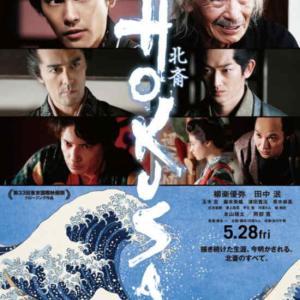 ▩ 映画『HOKUSAI』を見た