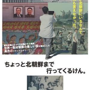 ▩ 映画『ちょっと北朝鮮まで行ってくるけん。』を見た