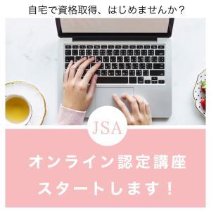 <オンライン対応講座が増えました!>JSA認定講師講座について