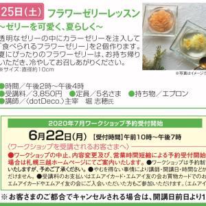 7/25(土)札幌三越フラワーゼリーレッスン