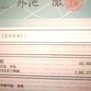保険の営業マンが【二度見】した保険証書