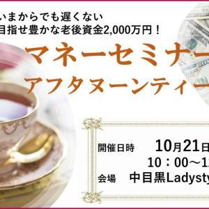 新設残2【10/21】私は賢い主婦になる♡家計管理セミナー