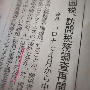 新聞に小さく載っていた怖い情報。