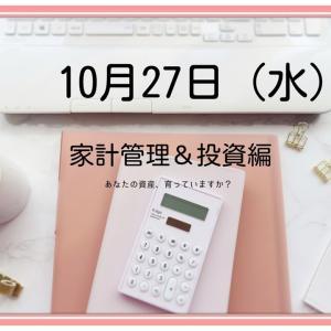【残1名】目指せ!FIRE◇10月27日オンライン 家計管理&投資編レッスン