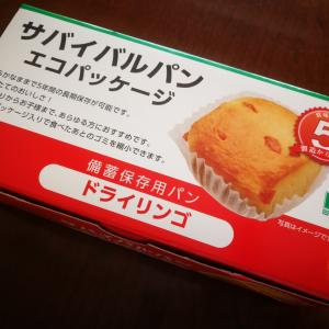 非常食のパンを食べてみました。
