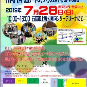 夏の恒例イベン★奈良 アート&手作りフェスティバル