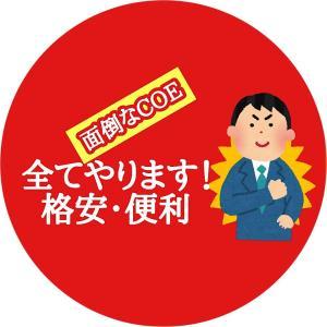 【COE/タイ入国許可書他】タイ入国時の必要書類申請・作成代行サービス受付中!2021年7月30日金曜日