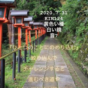 マヤ暦KIN124の今日は… 『ひとつのことにのめり込む』黄色い種 白い鏡 音7