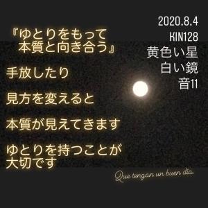 マヤ暦KIN128の今日は… 『ゆとりをもって本質と向き合う』黄色い星 白い鏡 音11