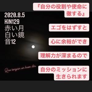 マヤ暦KIN129の今日は… 『自分の役割や使命に徹する』赤い月 白い鏡 音12