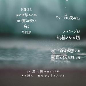 マヤ暦KIN22の今日は… 『テーマを決める』白い風  白い魔法使い  音9