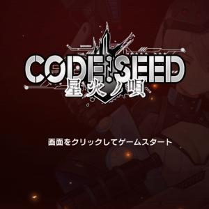 CODE:SEED -星火ノ唄[PC版]始めました