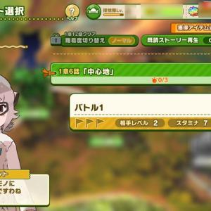 けもフレ3[PC版]1章5話「中心地」バトル1