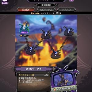 魔界戦記ディスガイアRPG[DMM版]エリア1 諸悪の出発点「ラストバトルへの序曲①」