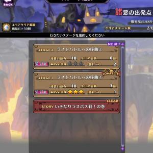 魔界戦記ディスガイアRPG[DMM版]エリア1 諸悪の出発点「ラストバトルへの序曲②」