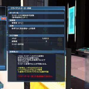 [PSO2]新後継クラス ラスター