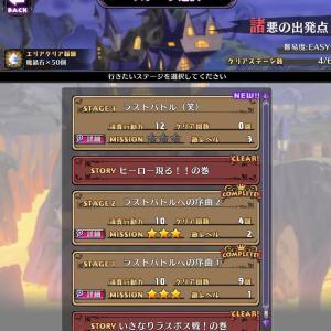 魔界戦記ディスガイアRPG[DMM版]エリア1 諸悪の出発点「ラストバトル(笑)」