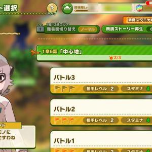 けもフレ3[PC版]1章6話「中心地」バトル3