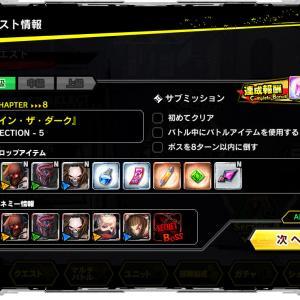 [対魔忍RPG]「イン・ザ・ダーク」SECTION-5