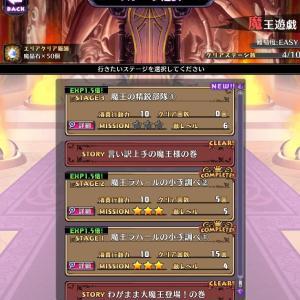魔界戦記ディスガイアRPG[DMM版]エリア2 魔王遊戯「魔王の精鋭部隊①」