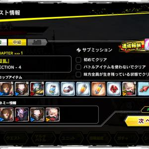 [対魔忍RPG]「反乱」SECTION-4