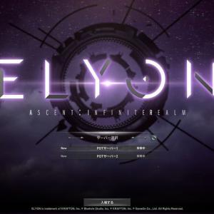ELYON(エリオン)プレオープンテスト始めました