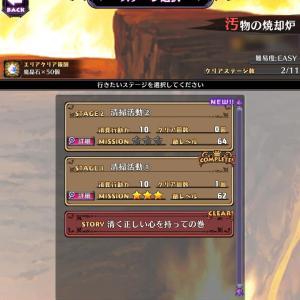 魔界戦記ディスガイアRPG[DMM版]エリア3 汚物の焼却炉「清掃活動再開②」
