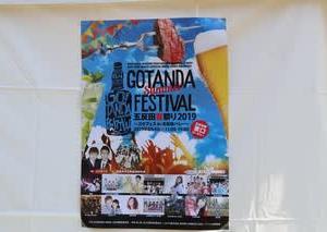 五反田の夏祭り『ゴタフェスタ2019』@東京五反田