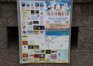 湘南の沖縄祭り『第6回逗子沖縄まつり』@神奈川逗子