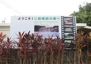 沖縄北部で人気の民謡『二見情話』の石碑@名護二見