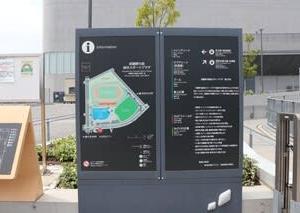 幻の東京オリンピック2020会場巡り⑤武蔵野の森総合スポーツプラザ