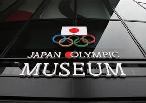 幻の東京オリンピック2020⑥ オリンピック・ミュージアムⅠ
