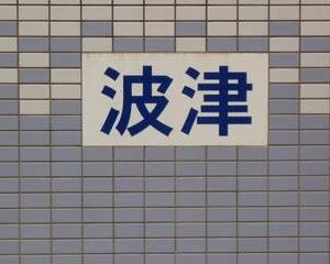 北九州自転車道ポタリング⑤遠賀宗像自転車道Ⅱ