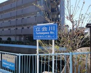 2021東京品川ポタリング(旧東海道と公園巡り)②
