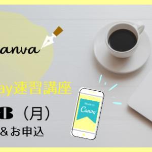 Canvaでパッと目を惹くバナーを完成(2/8月)